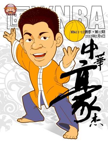 《画说NBA》第十二期:林书豪,中华英豪