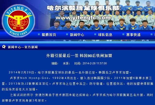 毅腾官方宣布签约第五外援 韩国90后铁卫加盟