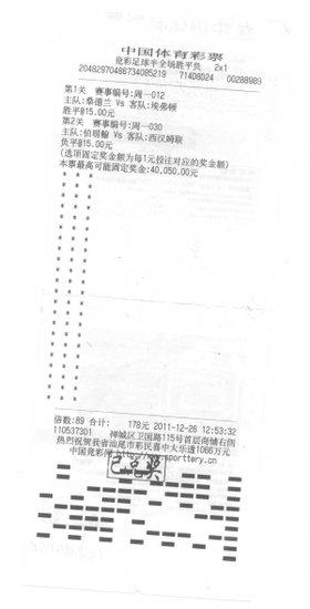 佛山竞彩高手单式倍投 178元中半全场4万(图)