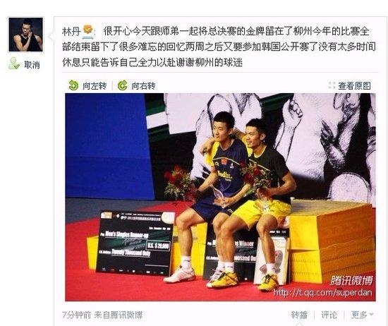 林丹:开心将金牌留在柳州 难忘赛季感谢球迷