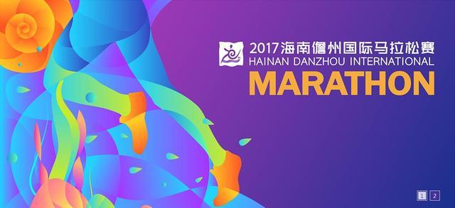 海南儋州马拉松20日开启报名 设置半程情侣跑图片 24659 640x293