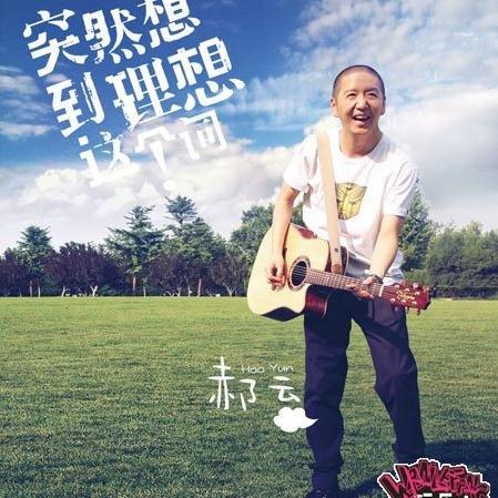 歌手郝云:为彩民创作《五百万》 买彩要理智