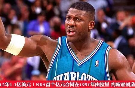 NBA球员合同那些事儿,你知多少?