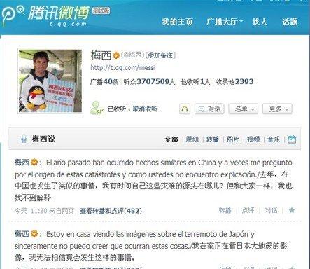 梅西为日本地震揪心 心存中国愿为灾区尽心力
