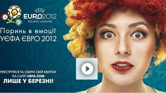 2012欧锦赛门票正式发售 美女促销最低30欧元