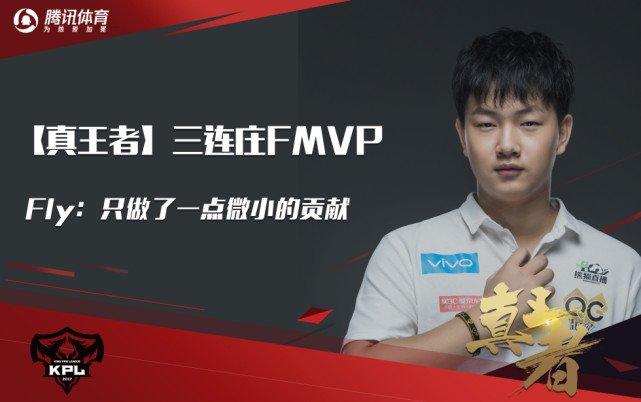FMVP三连庄 Fly:曾抱冠军奖杯睡一宿