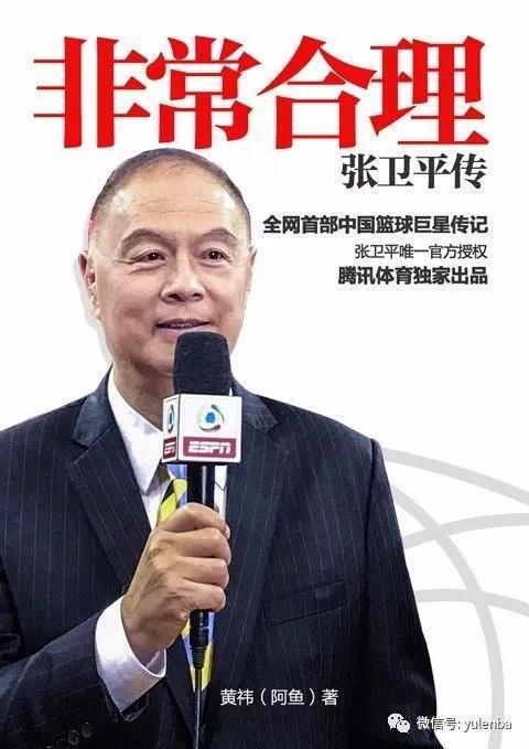 15000字破译张卫平人生密码 中国篮球不能只做不说