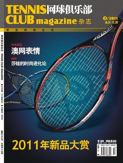 2011.3《网球俱乐部》杂志目录