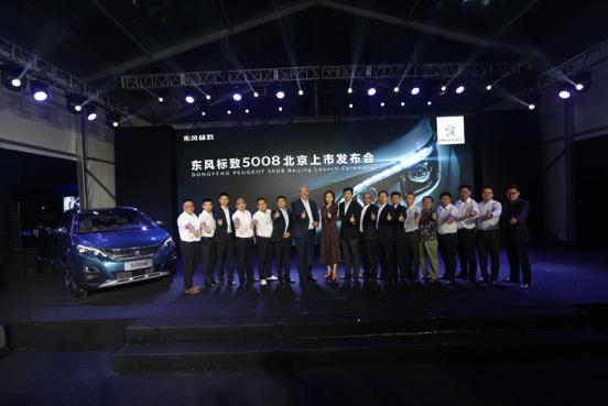 7座SUV东风标致5008全球同步上市  享,往远方新生活