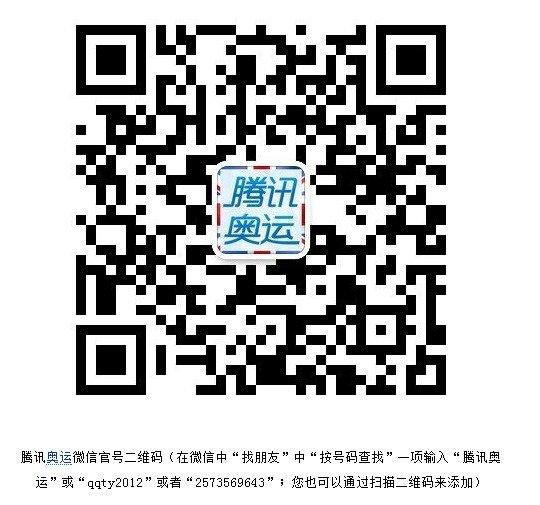 刘翔邀网友玩奥运微信 天天猜赢伦敦双人游