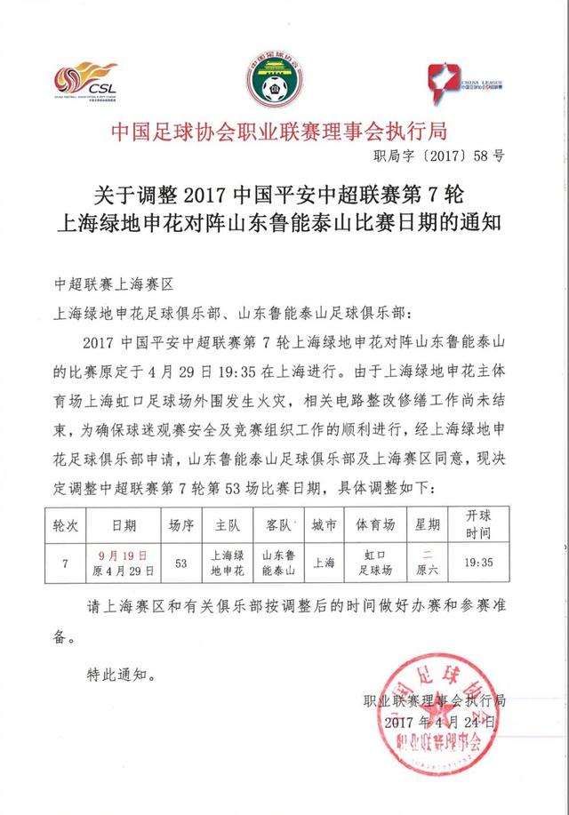 虹口修缮尚未结束 足协宣布申花鲁能比赛延期