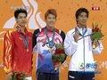 视频:男子100米自由泳颁奖 朴泰桓笑容灿烂
