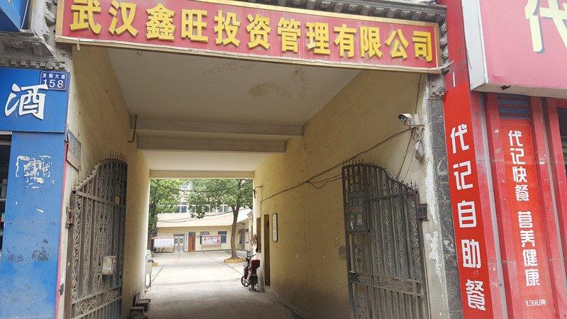 陈光华手下的鑫旺投资公司