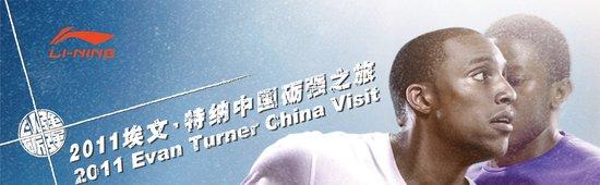 2011埃文-特纳中国砺强之旅即将开启