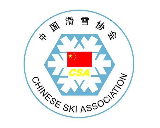 中国滑雪协会