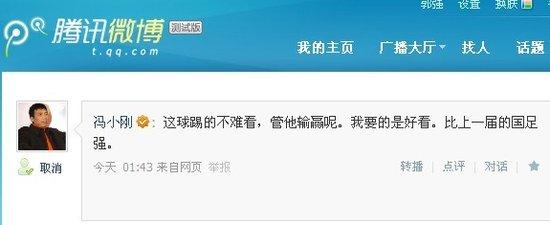 冯小刚:无谋就必须有勇 国足不难看管他输赢