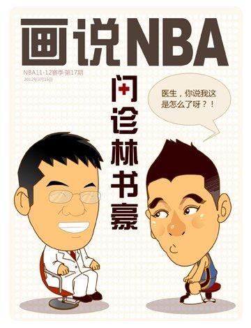 《画说NBA》第十七期:问诊林书豪