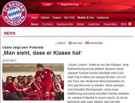 拜仁官网盛赞日本新援 拉姆:他适应德国足球