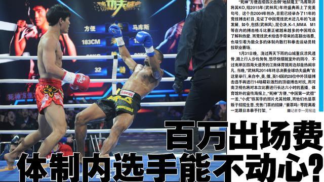 百万奖金惹体制搏击选手出赛 中国武术赛火了