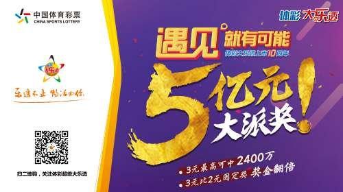 """庆祝上市十周年 体彩大乐透""""5亿大派奖""""来袭"""