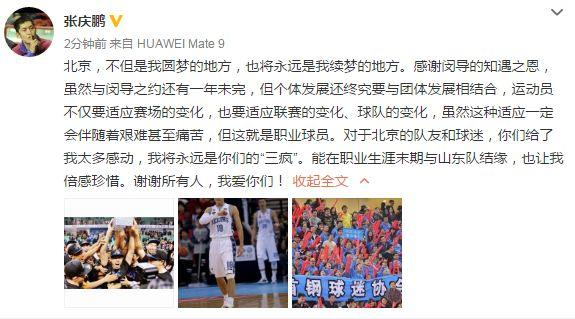 张庆鹏发文:感恩闵鹿蕾 我永远是你们的三疯