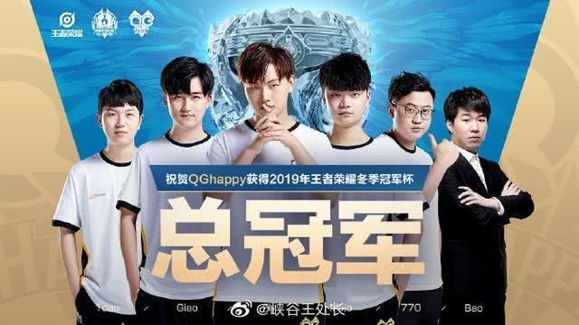 五冠王QGhappy的春季赛