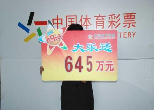 先过情人节再领奖 645万得主携妻晒幸福(图)