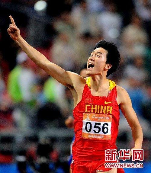 刘翔冲击三连冠今晚决赛目标亚运纪录