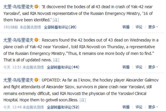 记者微博曝已找到43尸体 两名幸存者情况危急