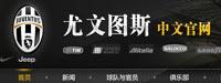 尤文图斯俱乐部中文官网