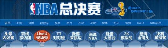 总决赛13日打响首战 腾讯NBA推11大重磅节目