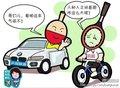 漫画体坛:羽毛球乒乓球收入差距咋那么大?