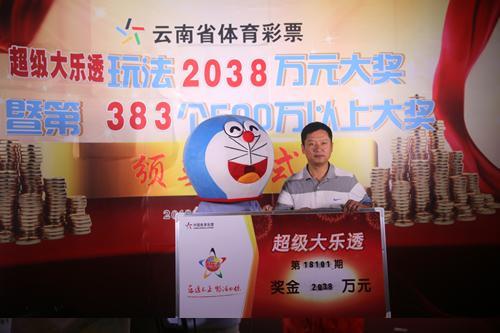 """云南""""小姐姐"""":中大乐透2038万不敢告诉家人"""