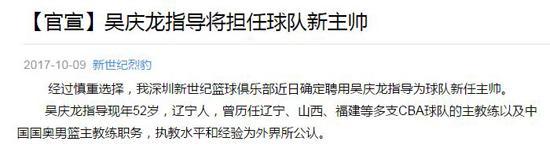 深圳官宣吴庆龙任新主帅 CBA20队主帅全确定