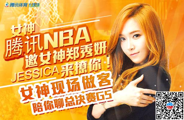 郑秀妍14日做客NBA前方演播室 点评总决赛