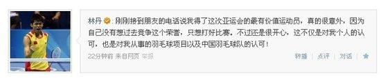 林丹第一时间更新微博:获亚运会MVP很意外