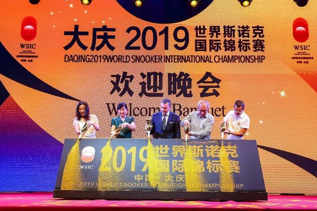 2019斯诺克国锦赛开赛 72名顶尖球星亮相大庆