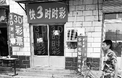 彩民5分钟赔300 警方出动查抄昌平黑彩票站