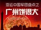 广州亚运会盘点专题