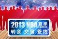 2013年NBA夏季交易