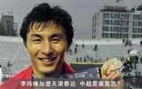 106期:李玮锋被退货