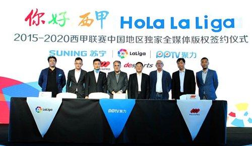 PPTV宣布获得2015-2020西甲联赛中国地区独家全媒体版权