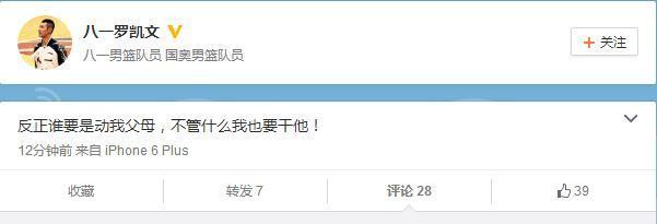 冲突!四川球迷赛后冲击辽宁酒店 爆激烈群殴