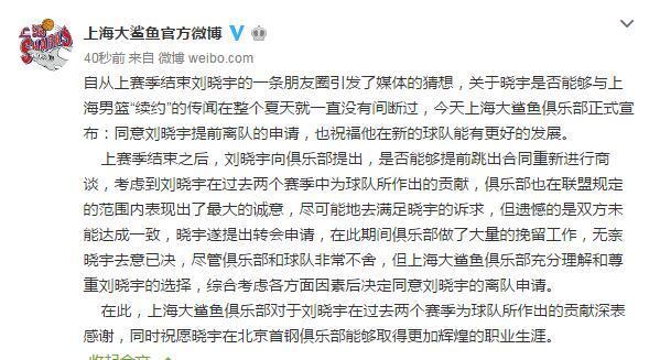 官宣!刘晓宇正式离开上海 新赛季将加盟北京