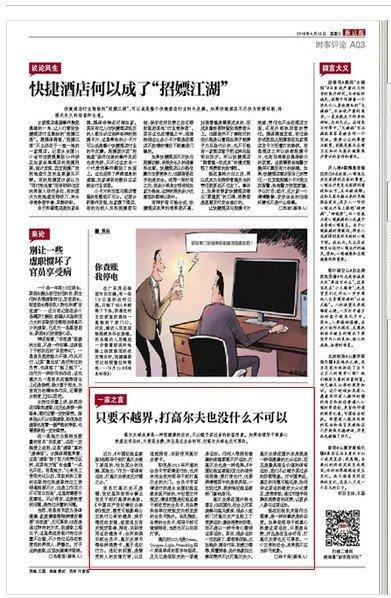4月13日新京报时事评论版刊登的一篇评论