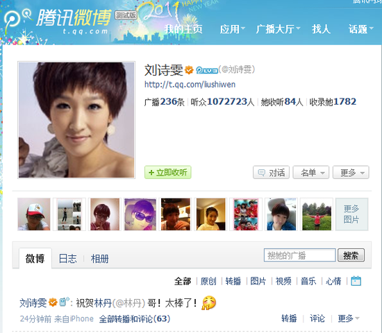 刘诗雯写微博祝贺林丹夺冠 直言偶像太棒了