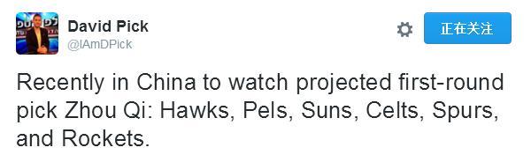曝6支NBA球队欲选秀首轮选周琦 马刺火箭在列