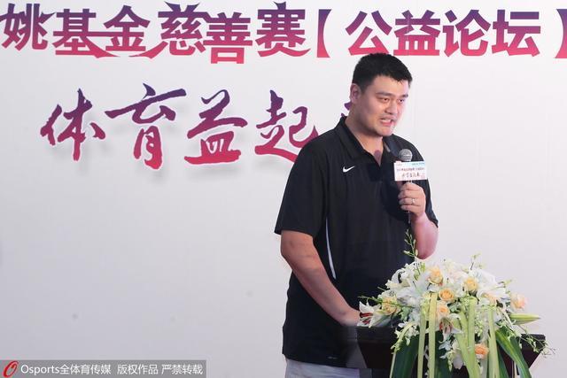 姚基金慈善赛公益论坛举行 姚明谈做慈善经验
