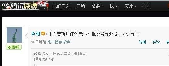 丞相微博:比卢普斯拒绝退役 承诺将回归球场