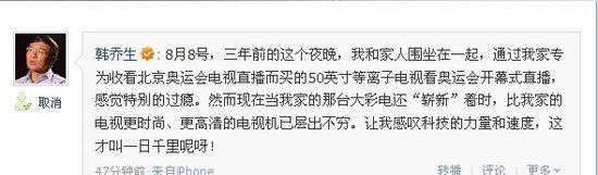 韩乔生追忆08奥运开幕式 感慨科技力量与速度